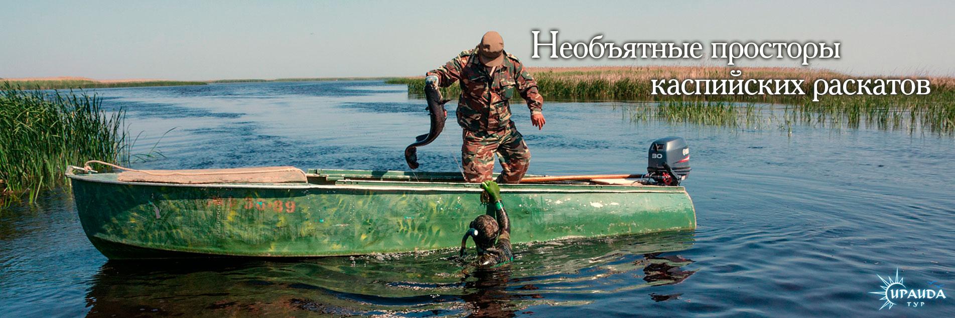 базы для рыбаков в астрахани